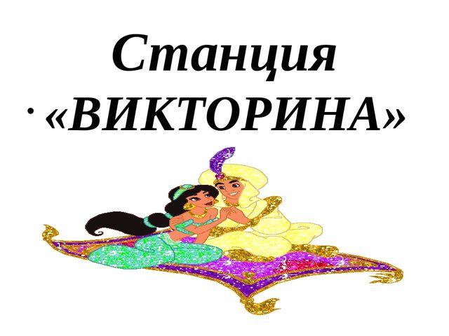 Станция «ВИКТОРИНА»