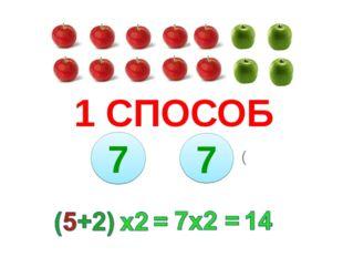 1 СПОСОБ ( 7 7