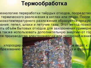 Термообработка Технологию переработкитвёрдых отходов, посредством термическо