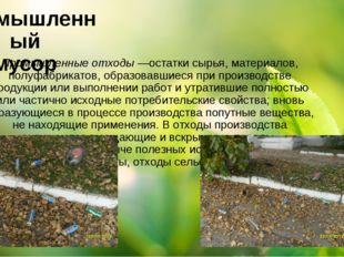 Промышленный мусор Промышленные отходы—остатки сырья, материалов, полуфабрик