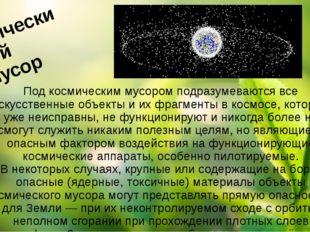Космический мусор Подкосмическим мусоромподразумеваются все искусственные о