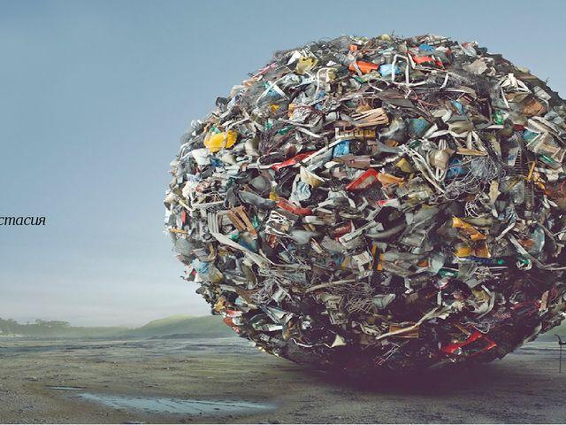Загрязнение окружающей среды мусором Подготовила: Колотовкина Анастасия Студе...