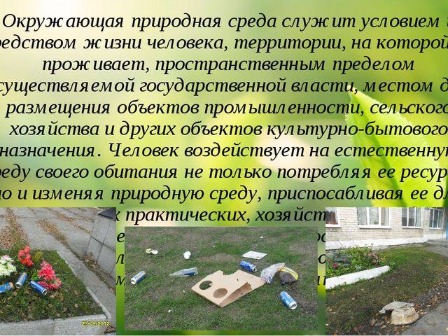 Окружающая природная среда служит условием и средством жизни человека, террит...
