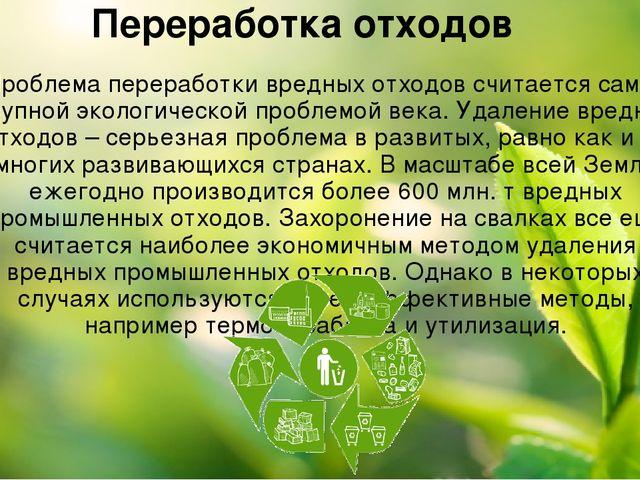 Переработка отходов Проблема переработки вредных отходов считается самой круп...