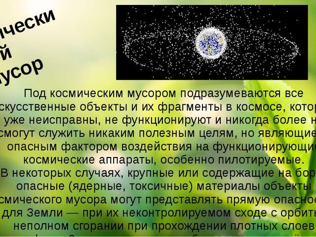Космический мусор Подкосмическим мусоромподразумеваются все искусственные о...
