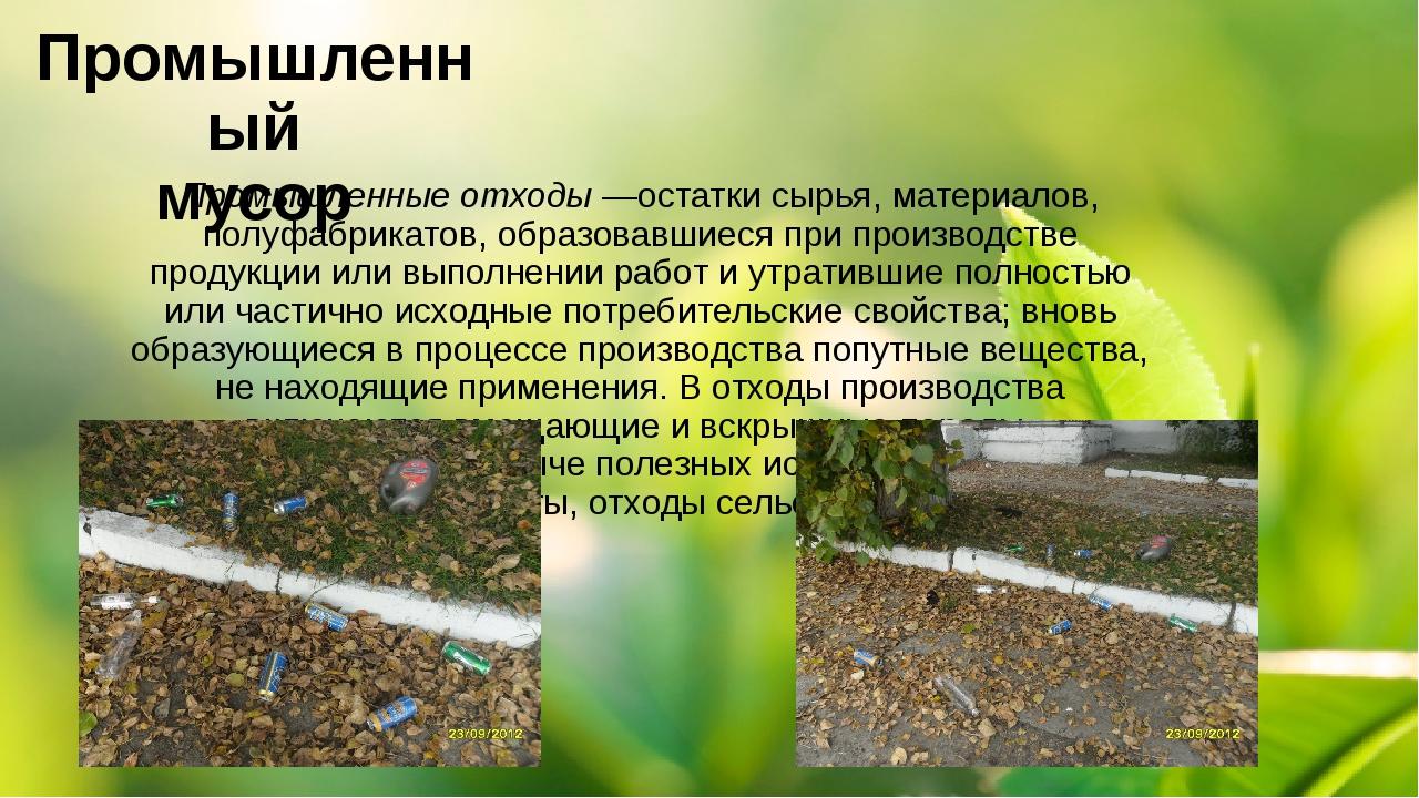 Промышленный мусор Промышленные отходы—остатки сырья, материалов, полуфабрик...