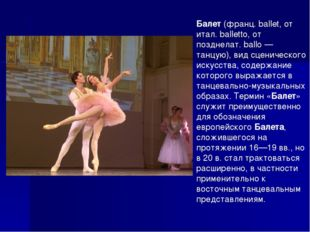 Балет (франц. ballet, от итал. balletto, от позднелат. ballo — танцую), вид с
