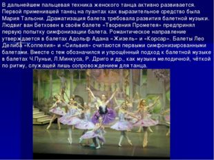 В дальнейшем пальцевая техника женского танца активно развивается. Первой при