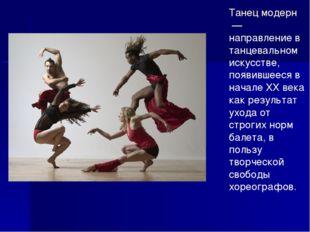 Танец модерн— направление в танцевальном искусстве, появившееся в начале XX
