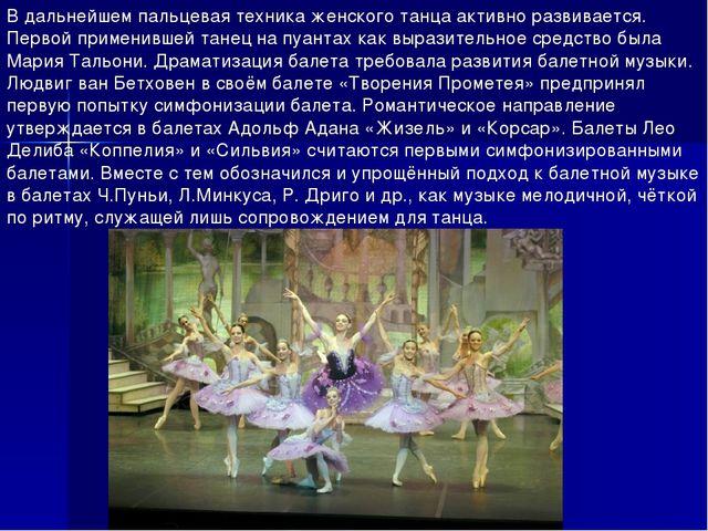 В дальнейшем пальцевая техника женского танца активно развивается. Первой при...