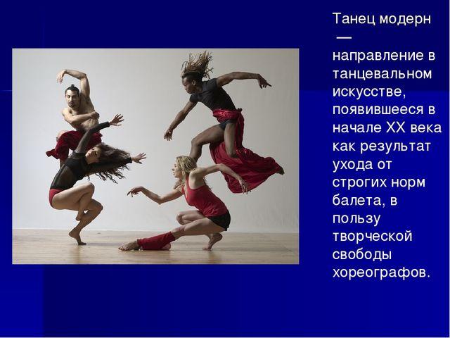 Танец модерн— направление в танцевальном искусстве, появившееся в начале XX...