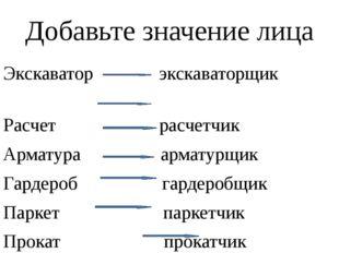 Добавьте значение лица Экскаватор экскаваторщик Расчет расчетчик Арматура арм