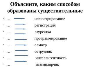 Объясните, каким способом образованы существительные … иллюстрирование … реги