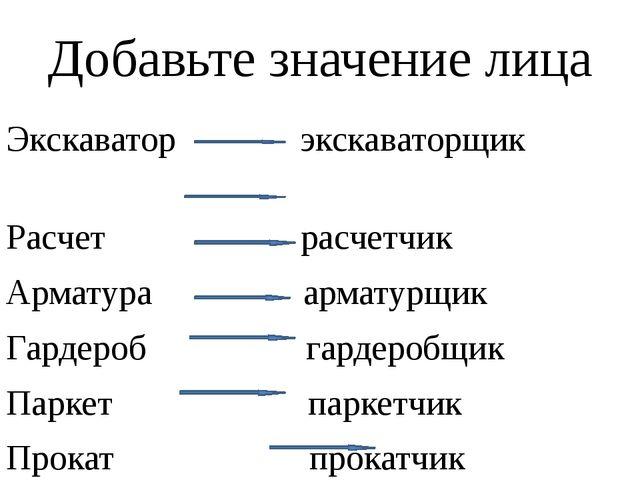 Добавьте значение лица Экскаватор экскаваторщик Расчет расчетчик Арматура арм...