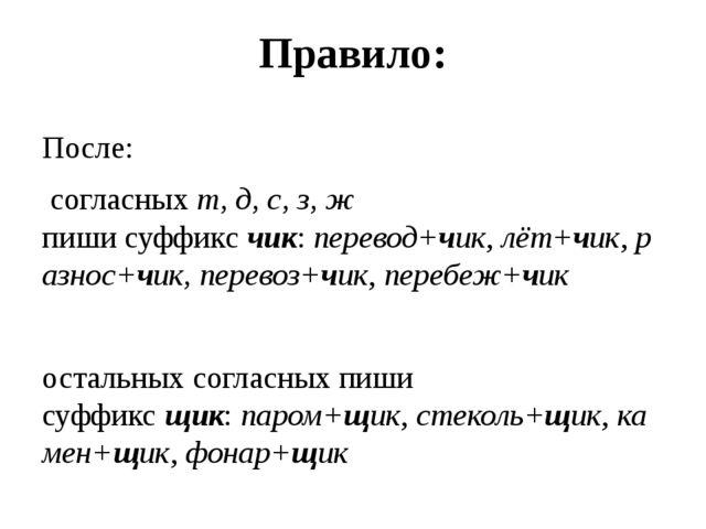 Правило: После: согласныхт, д, с, з, ж пишисуффиксчик:перевод+чик,лёт+ч...