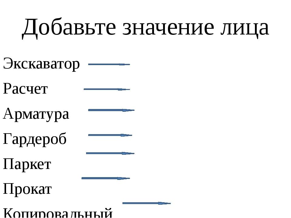 Добавьте значение лица Экскаватор Расчет Арматура Гардероб Паркет Прокат Копи...
