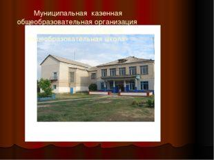 Муниципальная казенная общеобразовательная организация «Серпомолотская средня