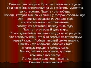 Память - это солдаты. Простые советские солдаты. Они достойны восхищения за и