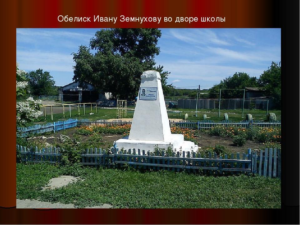 Обелиск Ивану Земнухову во дворе школы
