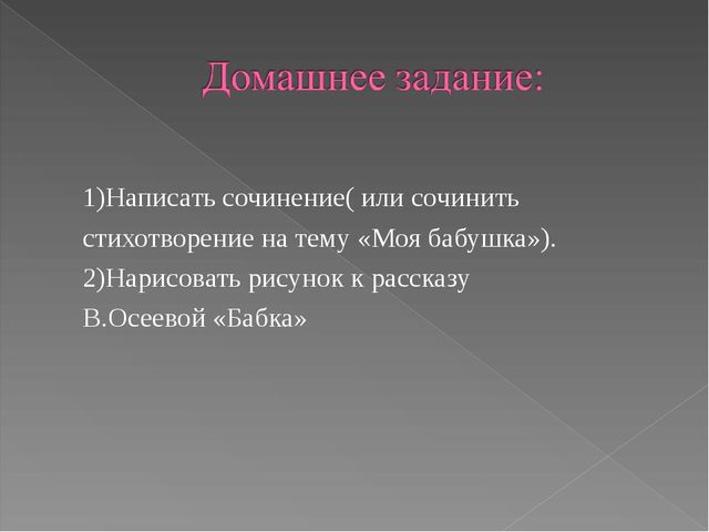 1)Написать сочинение( или сочинить стихотворение на тему «Моя бабушка»). 2)Н...