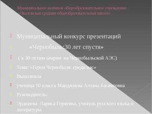 Муниципальное казенное общеобразовательное учреждение «Чкаловская средняя общ