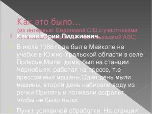 Как это было… (из интервью Ендоновой С.Ш.с участниками ликвидации аварии на