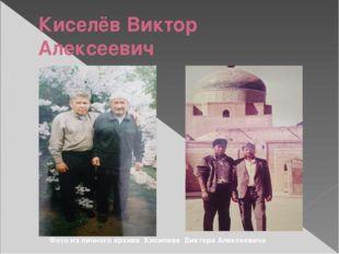 Киселёв Виктор Алексеевич Фото из личного архива Кисилева Виктора Алексеевича