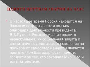 В настоящее время Россия находится на большом патриотическом подъеме благодар