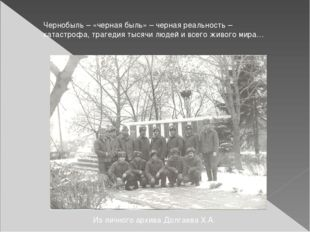 Чернобыль – «черная быль» – черная реальность – катастрофа, трагедия тысячи л