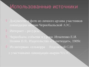 Использованные источники Документы и фото из личного архива участников ликвид