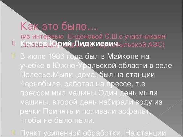 Как это было… (из интервью Ендоновой С.Ш.с участниками ликвидации аварии на...