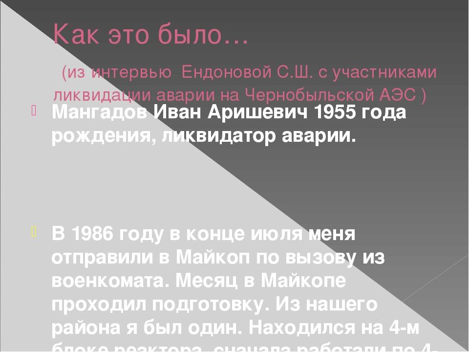 Как это было… (из интервью Ендоновой С.Ш. с участниками ликвидации аварии на...