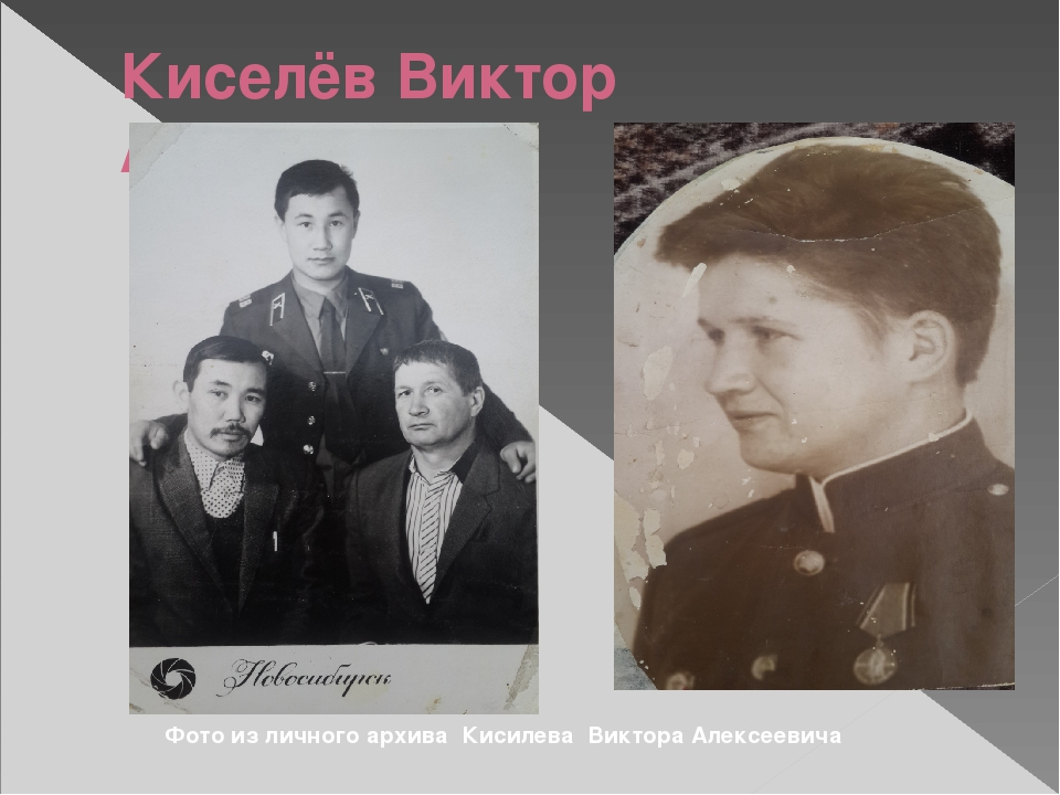 Киселёв Виктор Алексеевич Фото из личного архива Кисилева Виктора Алексеевича...