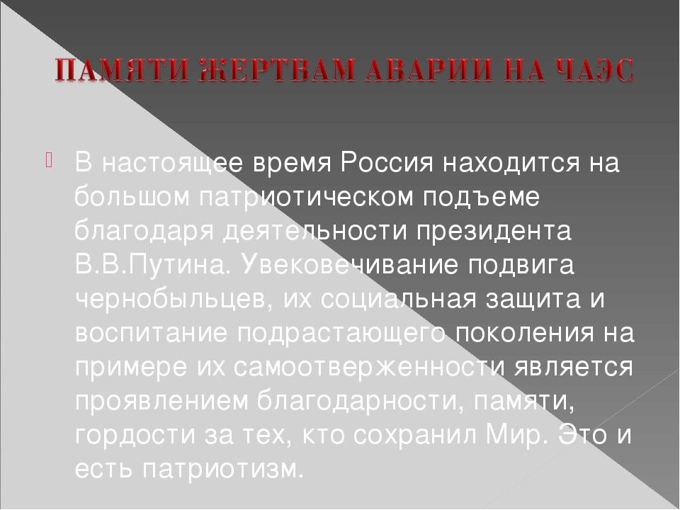 В настоящее время Россия находится на большом патриотическом подъеме благодар...
