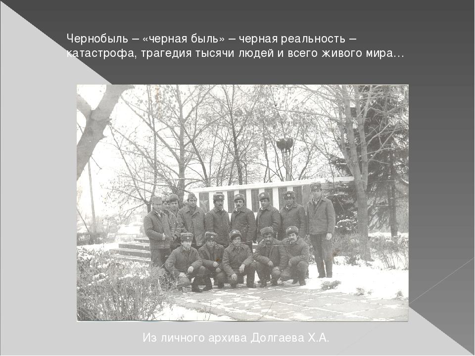 Чернобыль – «черная быль» – черная реальность – катастрофа, трагедия тысячи л...