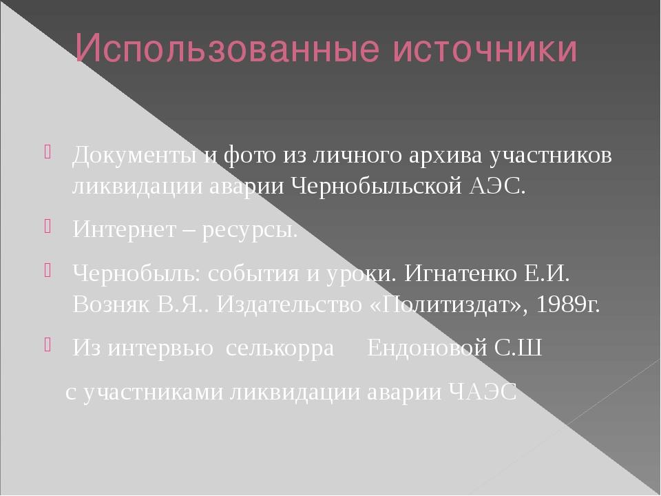 Использованные источники Документы и фото из личного архива участников ликвид...