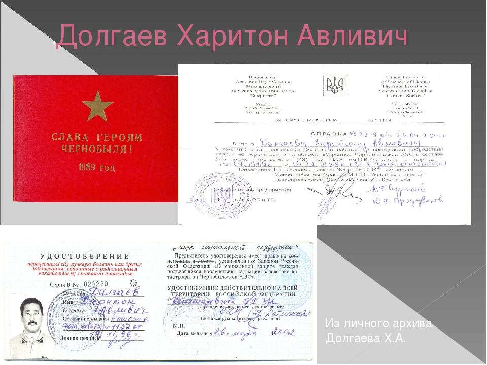 Долгаев Харитон Авливич Из личного архива Долгаева Х.А.