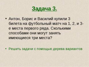 Задача 3. Антон, Борис и Василий купили 3 билета на футбольный матч на 1, 2,