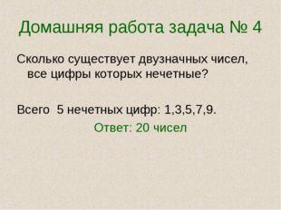 Домашняя работа задача № 4 Сколько существует двузначных чисел, все цифры кот