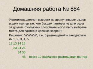 Домашняя работа № 884 Укротитель должен вывести на арену четырех львов и двух