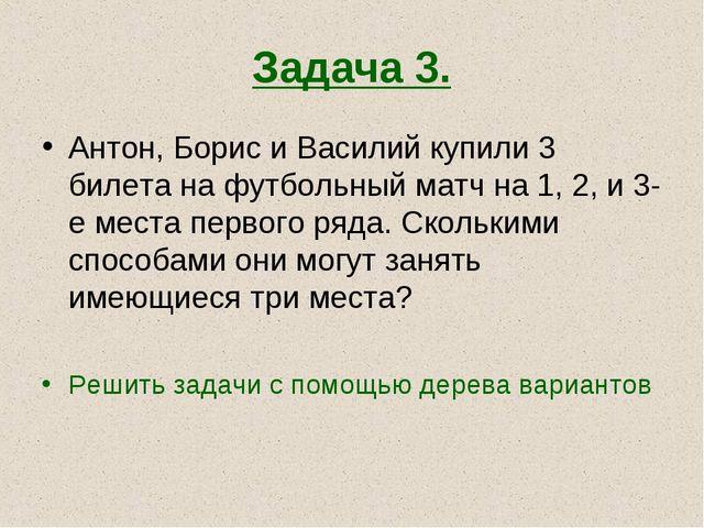 Задача 3. Антон, Борис и Василий купили 3 билета на футбольный матч на 1, 2,...