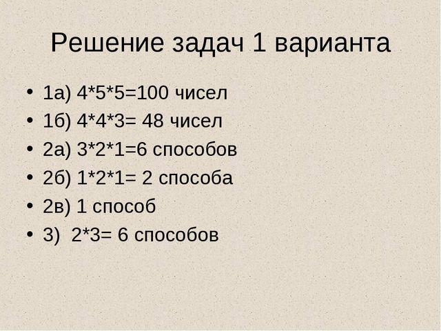 Решение задач 1 варианта 1а) 4*5*5=100 чисел 1б) 4*4*3= 48 чисел 2а) 3*2*1=6...