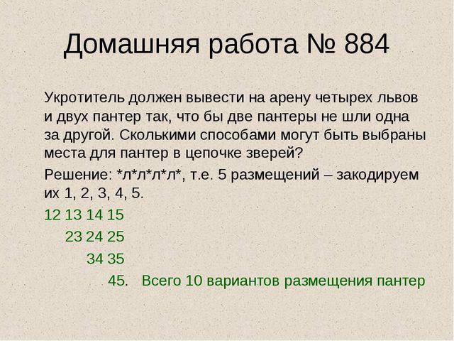 Домашняя работа № 884 Укротитель должен вывести на арену четырех львов и двух...