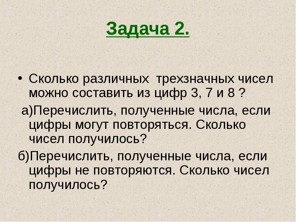 Задача 2. Сколько различных трехзначных чисел можно составить из цифр 3, 7 и...