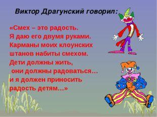 Виктор Драгунский говорил: «Смех – это радость. Я даю его двумя руками. Карма