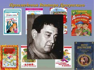 Произведения Виктора Драгунского *