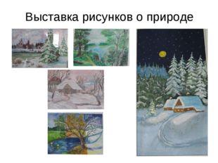 Выставка рисунков о природе