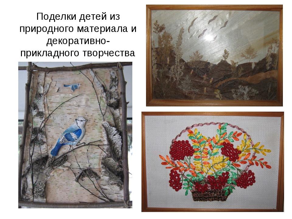 Поделки детей из природного материала и декоративно-прикладного творчества