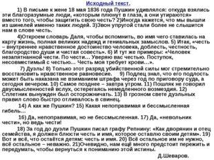 Исходный текст. 1) В письме к жене 18 мая 1836 года Пушкин удивлялся: откуда