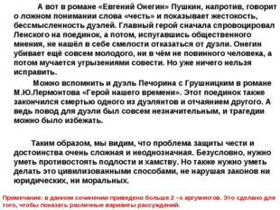 А вот в романе «Евгений Онегин» Пушкин, напротив, говорит о ложном понимании
